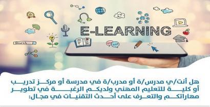 المنصات والمواقع الإلكترونية الخاصة بالتعليم الإلكتروني